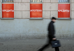 За кредитом россияне идут в первый попавшийся банк