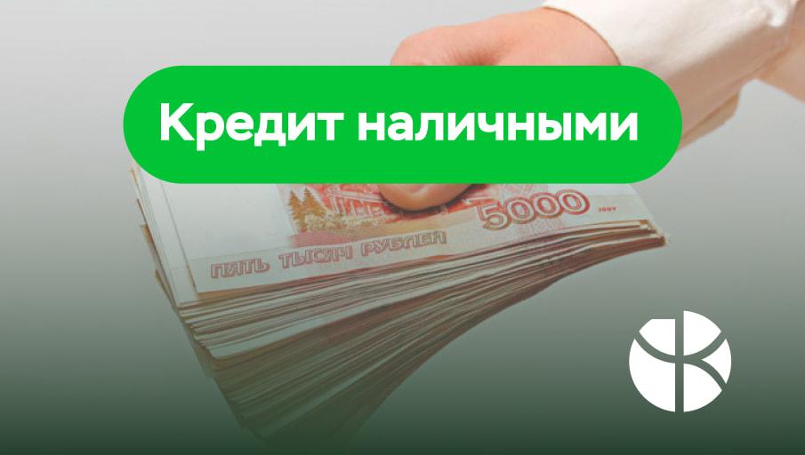 Помощь в получении кредита наличными с ПФК РЕШЕНИЕ