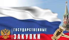 Кредит на исполнение госконтракта за 3 дня от ПФК РЕШЕНИЕ
