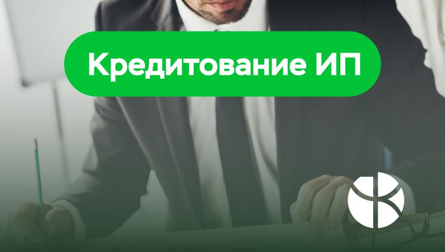 Кредитование ип с ПФК «РЕШЕНИЕ» это: