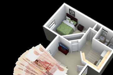 Кредит под залог комнаты