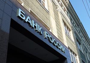 У банка России нет «черного списка» банков