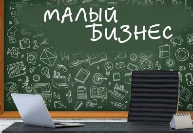 Исследование «Пульс малого бизнеса»